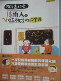 【書寶二手書T9/親子_ILM】除不盡的愛:台灣雨人與特教媽媽的六堂課_陳淑芬