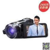 Ordro/歐達 HDV-Z80數碼攝像攝影機婚慶家用錄像機高清專業DV照相 MKS小宅女