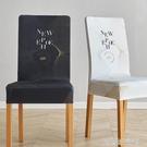 椅套 彈力椅子套罩灰黑家用連體派對餐桌椅套酒店飯店通用凳子套罩布藝