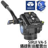 SIRUI 思銳 VA-5 攝錄影油壓雲台 (24期0利率 免運 立福公司貨)