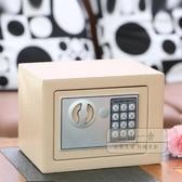 保險櫃 小型全鋼保險櫃家用 保險箱迷你入墻床頭 電子密碼保管箱辦公-三山一舍