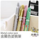 拍立得底片相片裝飾 金屬色 塗鴉筆 5色 自黏相本日記筆記DIY用 單隻販售 金銀粉綠