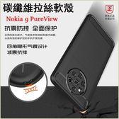 碳素拉絲紋 諾基亞 Nokia 9 PureView 手機殼 拉絲紋 防摔 防指紋 透氣 軟殼 全包邊 矽膠套 保護套