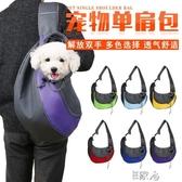 E家人 寵物背包外出便攜