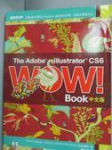 【書寶二手書T6/電腦_YIV】The Adobe Illustrator CS6 Wow! Book中文版_Sharo