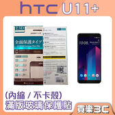 HTC U11 Plus ai 滿版 玻璃保護貼 (內縮 不卡殼),HTC U11+ 9H 鋼化玻璃保護貼