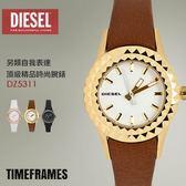 【人文行旅】DIESEL | DZ5311 頂級精品時尚男女腕錶 TimeFRAMEs 另類作風 ad3 26mm GO 設計師款