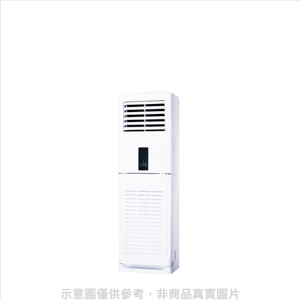 《全省含標準安裝》禾聯【HIS-C168D/HO-C168D】變頻落地箱型分離式冷氣28坪