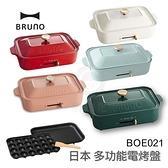 現貨免運 『多功能電烤盤』BRUNO BOE021 台灣電壓 原廠公司貨 章魚燒 烤肉 燒烤爐【購知足】