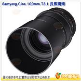 三陽 Samyang 100mm T3.1 VDSLR ED UMC MACRO 微距 全幅手動鏡 微電影鏡頭 公司貨