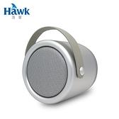 【Hawk 浩客】MINI POWER 無線藍牙喇叭(銀)