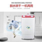 快速干衣機大容量9.8公斤家用不銹鋼脫水機甩干機單甩非洗衣機 【pinkq】