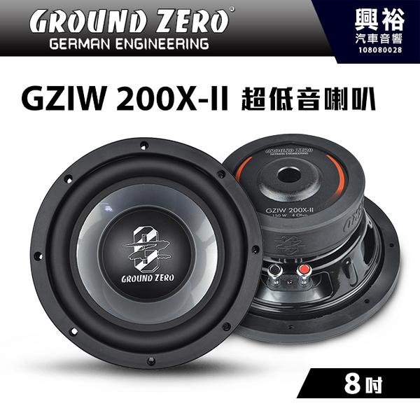 【GROUND ZERO】德國零點 GZIW 200X-II 8吋 超低音喇叭*低音+車用喇叭+德國製造*