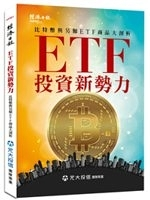 二手書博民逛書店《ETF 投資新勢力:比特幣與另類ETF商品大剖析...》 R2