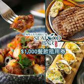 【台北】花酒蔵海鮮吧-$1000餐飲抵用券