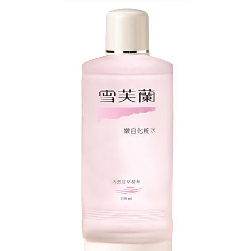 雪芙蘭嫩白化妝水150ml【康是美】