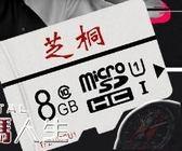 記憶卡帶歌內存8g卡流行抖音歌曲sd卡通用mv車載dj音樂mp3手機8g內寸卡 數碼人生