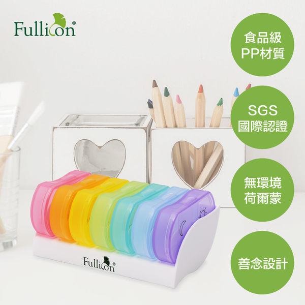 【Fullicon護立康】7日2格彩虹藥盒組 保健盒組 收納盒組