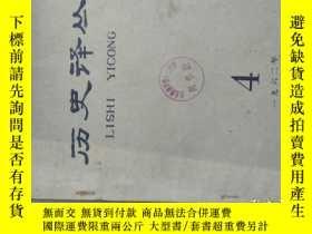 二手書博民逛書店罕見歷史譯叢。1962年第四期。中華書局。Y281932