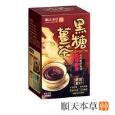 【順天本草】黑糖薑茶(10入/盒)