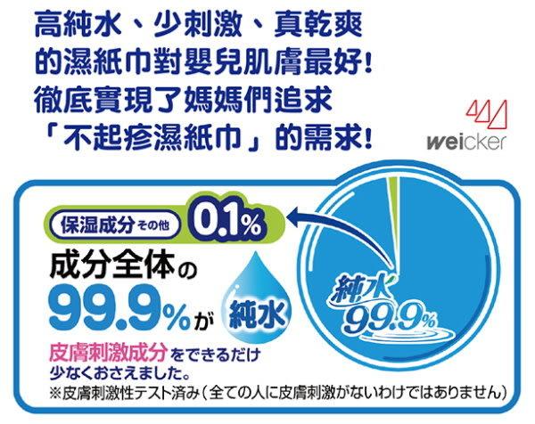 麗嬰兒童玩具館~日本製唯可people護膚濕紙巾柔溼巾薄80抽24入(純水99.9%)