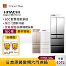 【贈基本安裝+BODUM 雙層玻璃杯】HITACHI日立 607L變頻六門冰箱 RHW610NJ 日本原裝 第二代即鮮冷藏