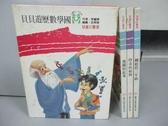 【書寶二手書T8/少年童書_QCV】貝貝遊歷數學國_地圖的故事_珍奇的植物等_共4本合售