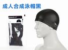 SPEEDO 成人合成泳帽UltraPace (游泳 蛙鏡≡體院≡ SD8017310001