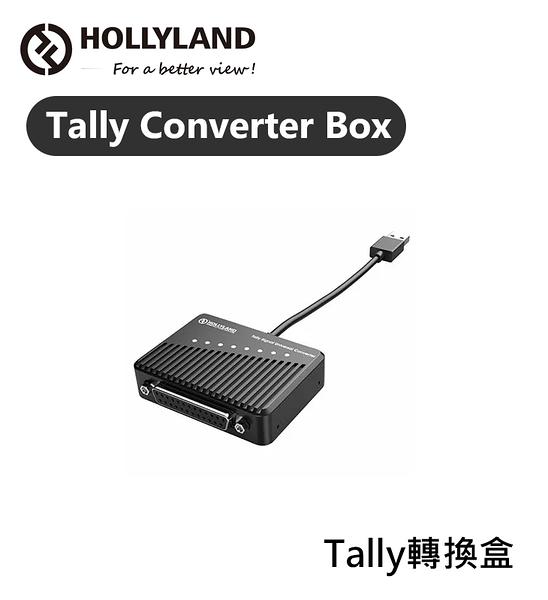 黑熊數位 HOLLYLAND Tally Converter Box Tally轉換盒 DB25 8路Tally
