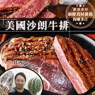 【海肉管家-全省免運】美國安格斯雪花沙朗牛3片【每片約450g±10%】比西瓜大片