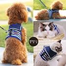【摩達客寵物系列】寵物航海風海軍風背心胸背帶牽繩(藍白條紋)狗繩貓繩遛貓遛狗