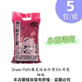 Green Path蘭花綜合介質3公升裝-細粒 5包/組