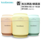 【一次團購3個-顏色可混搭】koobee酷比 V20 易拉罐三合一香氛加濕器/噴霧器(附風扇/LED燈)