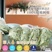 【FOCA甜如蜜】單人 韓風設計100%精梳純棉三件式兩用被床包組