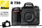 NIKON D750 BODY 單機身  國祥總代理公司貨 10/31前贈原廠電池