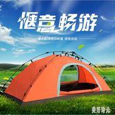 單人帳篷速開超輕便攜戶外防雨1人簡單方便睡袋全套可愛兒童野餐 aj6060『美好時光』