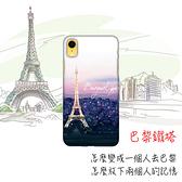 [XR 軟殼] 蘋果 iPhone xr 手機殼 保護套 外殼 巴黎鐵塔