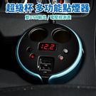 【流線型車充超級杯】車用充電杯 車充杯 杯架式點菸器 快充杯 雙usb孔 USB車充 汽車充電瓶