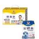 營養獅-安體素強護營養飲(甘醇/清甜)237ml*8入禮盒 *維康