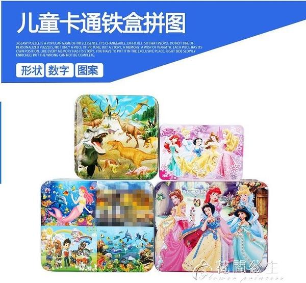 拼圖-200/300/500/1000片鐵盒木質拼圖兒童益智力成人減壓男孩女孩玩具 花間公主