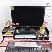 電腦收納架  液晶顯示器屏增高架電腦辦公桌面收納支架鍵盤底座托架置物整理架 『歐韓流行館』