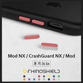 【唐吉】RHINO SHIELD Mod NX & CrashGuard NX & Mod 犀牛盾 替換式按紐
