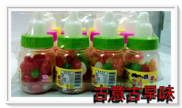 彎豆糖 (奶瓶)(12入/盒) 懷舊零食 糖果 雷根糖 賓斯 QQ軟糖 奶嘴