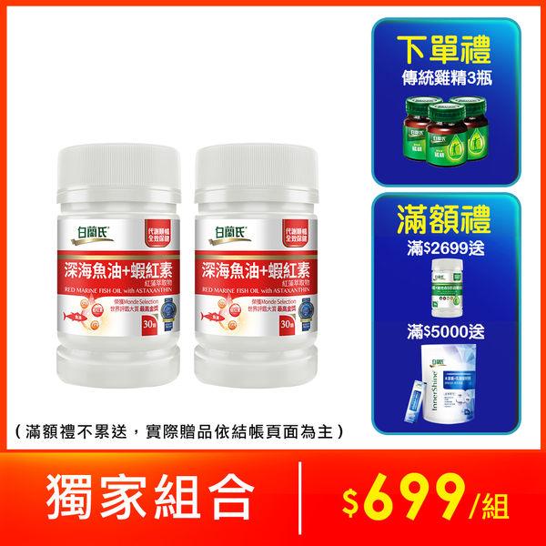 [雙11限定]白蘭氏 深海魚油蝦紅素 30錠/瓶*2瓶