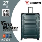 CROWN 旅行箱 27吋 皇冠製造 悍馬鋁框行李箱 C-FE258 得意時袋
