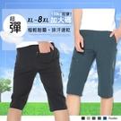 XL-8XL加大碼*刺繡涼感超薄彈力速乾短褲 戶外休閒運動五分褲 5色【CP16048】