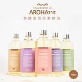 AROHA TRIZ 身體香氛保濕精油 500ml【櫻桃飾品】【32571】