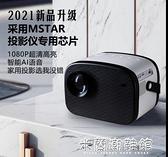 投影儀 新款投影儀家用4K超高清小型便攜式無線家庭影院投影機 快速出貨