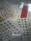 【書寶二手書T8/收藏_ZJH】匡時_百年遺墨-二十世紀名家書法專場_2015/12/5