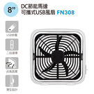 DC節能可攜帶式8吋USB風扇(FN30...